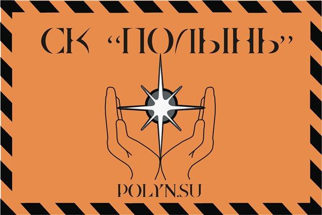 Флаг страйкбольной команды Полынь